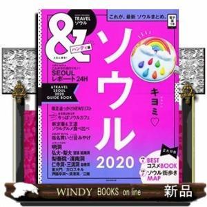 &TRAVELソウル  ハンディ版|windybooks