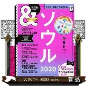 &TRAVELソウル  超ハンディ版|windybooks
