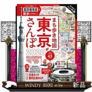 まち歩き地図東京さんぽ  ハンディ版|windybooks