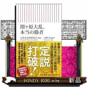 関ケ原大乱、本当の勝者|windybooks