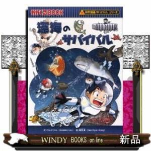 科学漫画サバイバルシリーズ  深海のサバイバル  生き残り作戦 / 出版社-朝日新聞出版