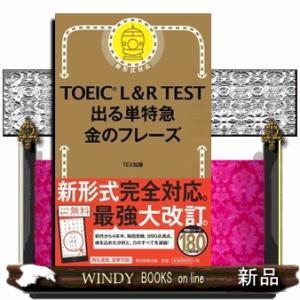 TOEIC L&R  TEST出る単特急金のフレーズ / [内容]100%の出る単語帳。見出し語200変更。フレーズ100変更。多義語などの増補。解
