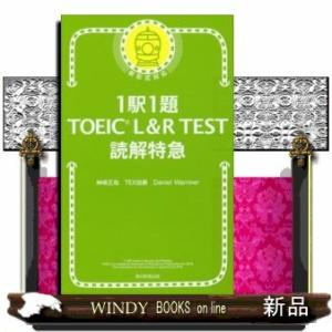 1駅1題!TOEIC(R) L&R TEST 読解特急の商品画像