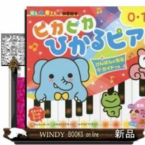 ピカピカひかるピアノ /|windybooks