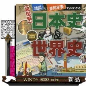 「地図」と「並列年表」でよくわかる【超図解】日本史&世界史 windybooks