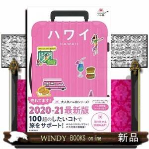 ハワイ  改訂2版|windybooks
