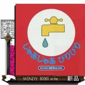 じゃあじゃあびりびり  改訂2版 windybooks