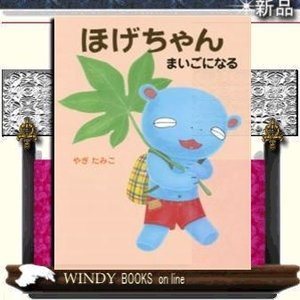 出版社  偕成社   ジャンル  児童書   著者  やぎたみこ