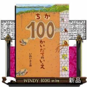 出版社  偕成社   ジャンル  児童書   著者  岩井俊雄