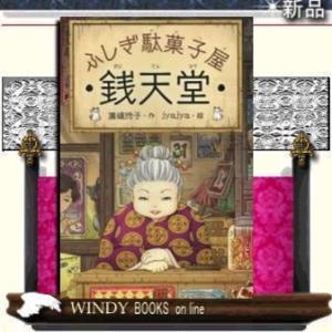 銭天堂  ふしぎ駄菓子屋 / 出版社-偕成社|windybooks