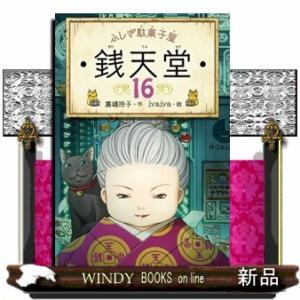 ふしぎ駄菓子屋 銭天堂(16) |windybooks