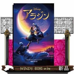 アラジン  実写版|windybooks