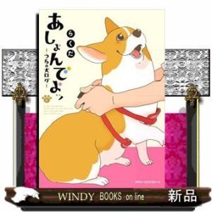 あしょんでよッ  うちの犬ログ  8 windybooks