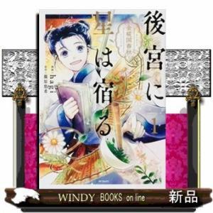 ジーンシリーズ  後宮に星は宿る〜金椛国春秋〜  1 windybooks