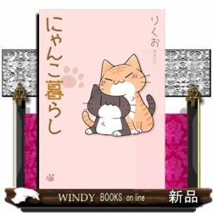 出版社  KADOKAWA   著者  りくお   内容: 2匹の飼い猫、ニコとグレ。性格の違う2匹...