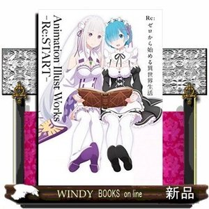 Re:ゼロから始める異世界生活 Animation Illust Works −Re:START− / windybooks