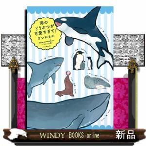 海のどうぶつが可愛すぎて! / 出版社  KADOKAWA   著者  まつおるか   内容: シャ...