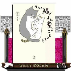 アメブロ猫ランキング第1位! 大人気猫マンガブログがついに書籍化! 箱に詰まる、顔にお尻をつけてくる...