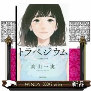 出版社  KADOKAWA   著者  高山一実   内容: 高校1年生の東ゆうは「絶対にアイドルに...