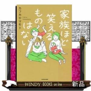 出版社  KADOKAWA   著者  カフカヤマモト   内容: 優しく無邪気な息子、大物の貫禄漂...