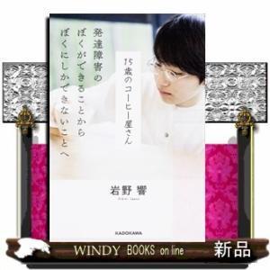 15歳のコーヒー屋さん 発達障害のぼくができることからぼくにしかできないことへ岩野 響 / 出版社  KADOKAWA   著者  岩野響   内容|windybooks