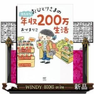 出版社  KADOKAWA   著者  おづまりこ   内容: シリーズ累計7万部『おひとりさまのあ...