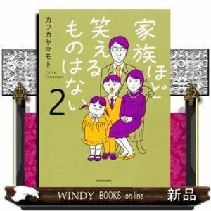 出版社  KADOKAWA   著者  カフカヤマモト   内容: いつか君達が巣立った後、私は今の...