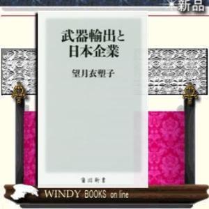 出版社  KADOKAWA   著者  望月衣塑子   内容: 「武器輸出三原則」が見直された。防衛...