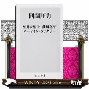 出版社  KADOKAWA   著者  望月衣塑子   内容: 暗黙のルールを軽快に打ち破る著者たち...