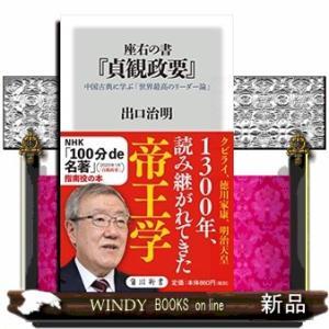 座右の書『貞観政要』  中国古典に学ぶ「世界最高のリーダー論|windybooks