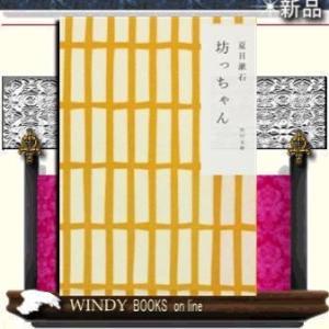 坊っちゃん  改版    / 夏目漱石  著 - 角川書店|windybooks