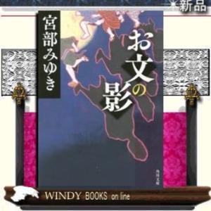 お文の影    / 宮部みゆき  著 - KADOKAWA|windybooks