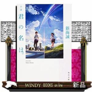 [内容]山深い田舎町に暮らす女子高校生・三葉は、自分が男の子になる夢を見る。見慣れない部屋、見知らぬ...