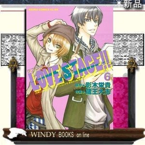 LOVESTAGE!!6|windybooks