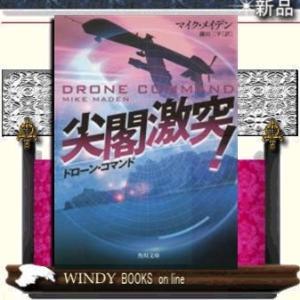 尖閣激突!  ドローン・コマンド    / マイク・メイデン  著 - KADOKAWA|windybooks