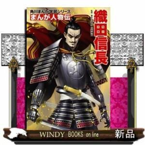 出版社  KADOKAWA   著者  山本博文   内容: 「桶狭間の戦い」「長篠の戦い」など、常...