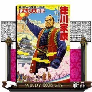 出版社  KADOKAWA   著者  山本博文   内容: 人質だったこども時代、信長・秀吉に仕え...