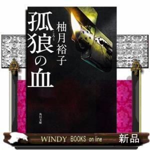 孤狼の血 (角川文庫)柚月裕子の商品画像