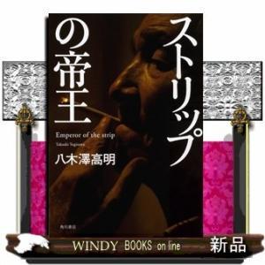 ストリップの帝王八木澤高明 / 出版社  KADOKAWA   著者  八木澤高明   内容: ヤクザを半殺しで病院送り。手入れに激怒し、腹にダイナ|windybooks