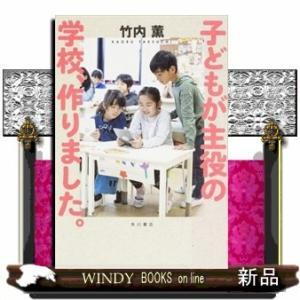子どもが主役の学校、作りました。竹内薫 / 出版社  KADOKAWA   著者  竹内薫   内容: 子どもたちの将来を考えたとき、英語とプログラ|windybooks