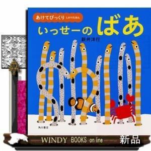 出版社  KADOKAWA   著者  新井洋行   内容: なにかがかくれてるよ?なにかな…いっせ...