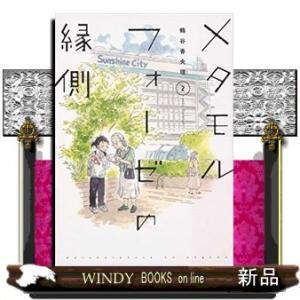 メタモルフォーゼの縁側(2) windybooks