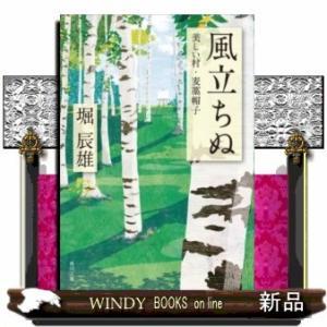 風立ちぬ・美しい村    / 堀辰雄  著 - 角川書店