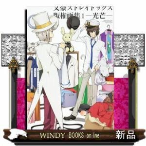 文豪ストレイドッグス版権画集(1) 光芒 windybooks