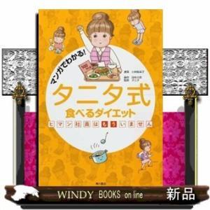 マンガでわかる!タニタ式食べるダイエット /|windybooks