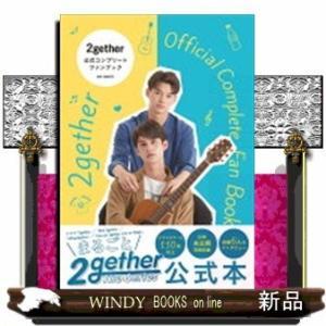 2gether 公式コンプリートファンブック windybooks