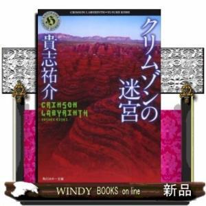 クリムゾンの迷宮    / 貴志祐介  著 - 角川書店