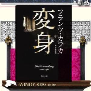 変身  新装版 改版    / フランツ・カフカ  著 - 角川書店|windybooks