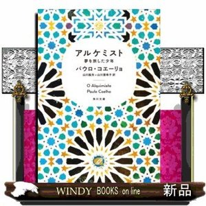 アルケミスト  夢を旅した少年    / パウロ・コエーリョ  著 - 角川書店