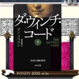 ダ・ヴィンチ・コード  下    / ダン・ブラウン  著 - 角川書店